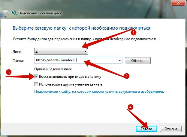 """Как создать сетевой диск в windows 8 """" K2eao.ru"""