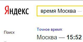 Онлайн Часы - Точное Время в Москве