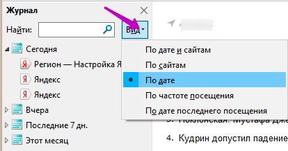 Как очистить историю в Mozilla Firefox | Ответ здесь; -)