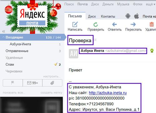 Как создать подпись в Google Mail, Яндекс Почте, Mail.ru