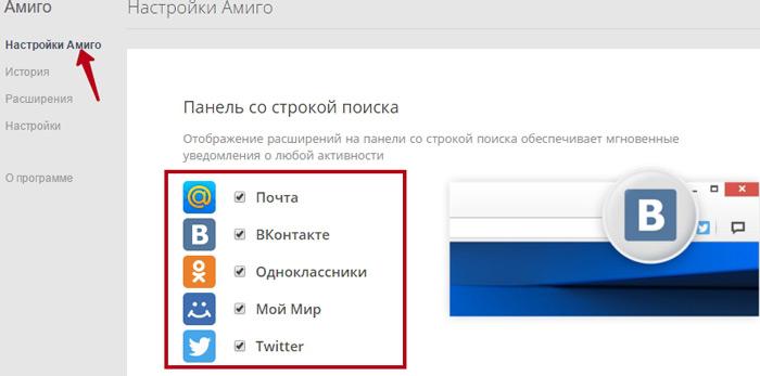 Браузер от Mail.ru - Amigo