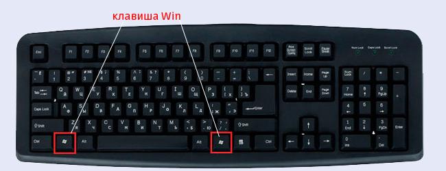 Клавиша Win