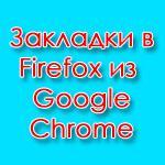 Как перенести закладки из Google Chrome