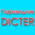 Dicter – бесплатный переводчик