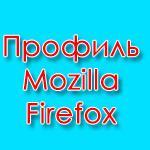 Профиль Mozilla Firefox