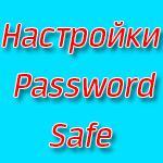 Настройки менеджера паролей Password Safe