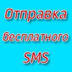 Отправить смс через интернет без регистрации